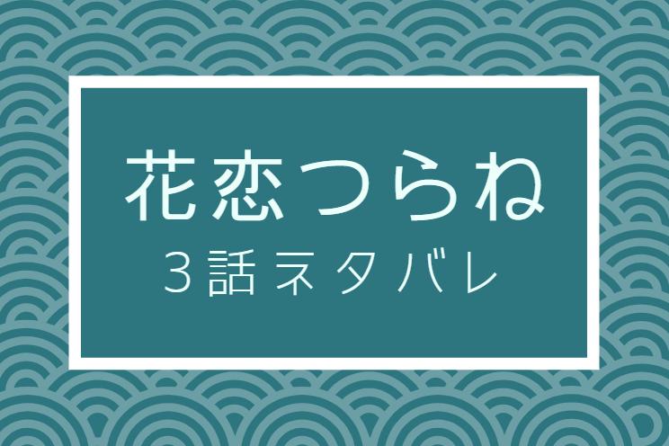 花恋つらね3話のネタバレと感想【舞台初日】