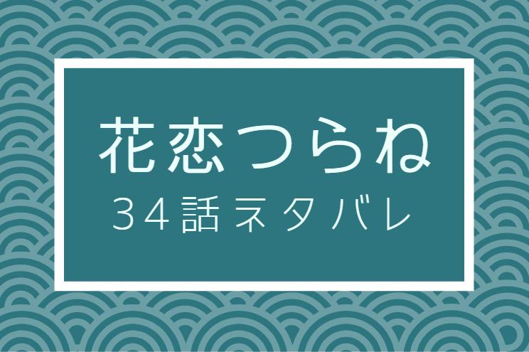 花恋つらね34