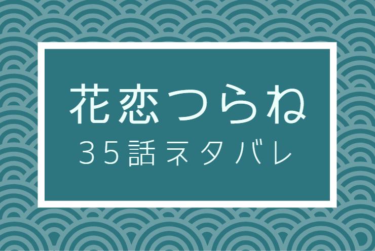 花恋つらね35