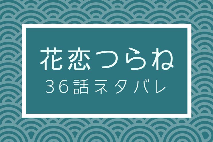 花恋つらね36