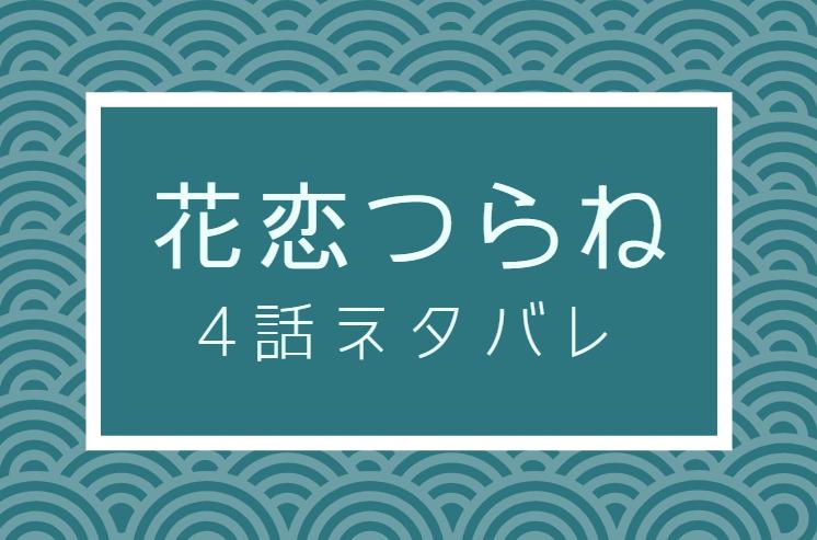 花恋つらね4話のネタバレと感想【惣五郎、源介の部屋へ】