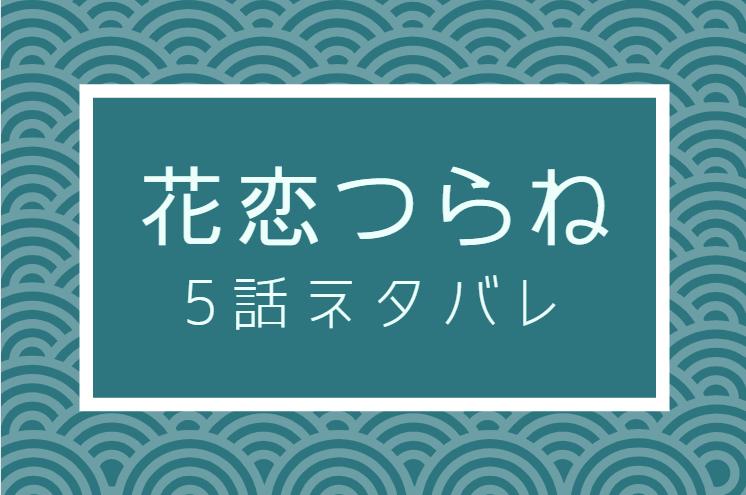 花恋つらね5話のネタバレと感想【源介のヤキモチ】