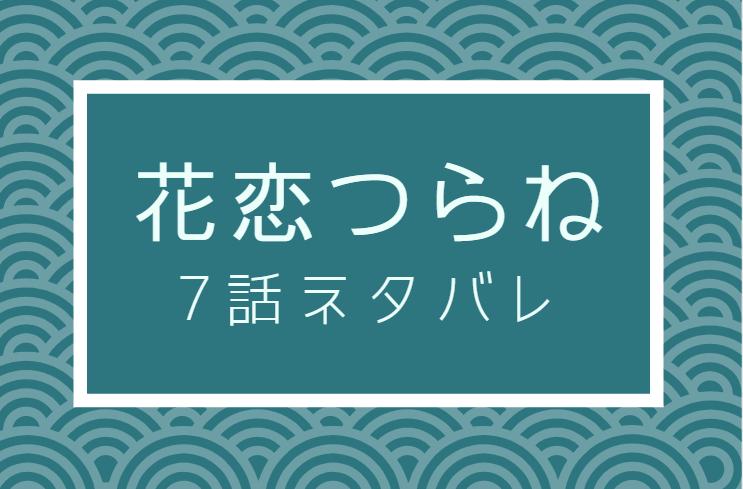 花恋つらね7話のネタバレと感想【惣五郎と源介の共演舞台】
