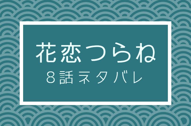 花恋つらね8話のネタバレと感想【愛の告白じゃなかった!?】