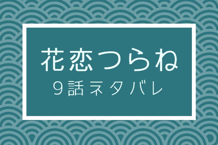 花恋つらね9話のネタバレと感想【惣五郎の失恋】