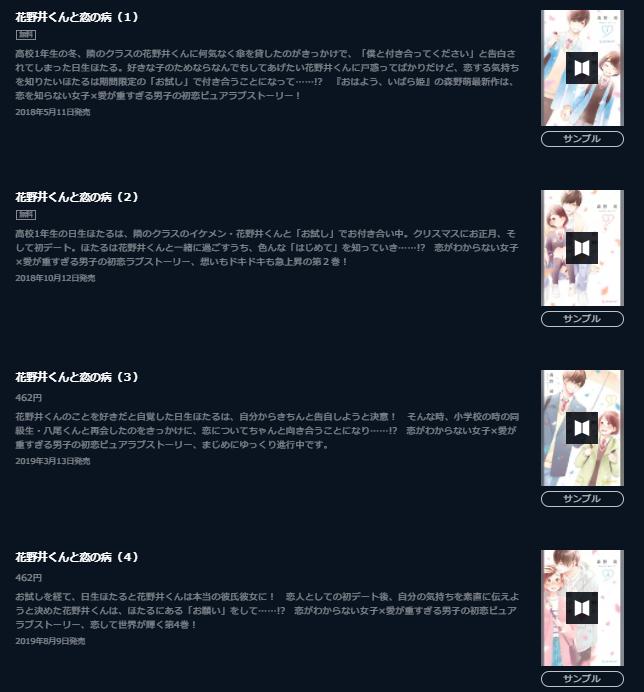 花野井くんと恋の病 U-NEXT