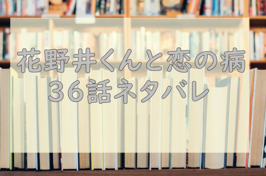 花野井くんと恋の病36