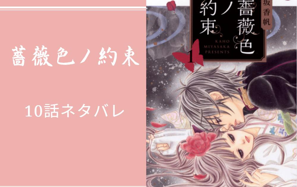 薔薇色ノ約束10話のネタバレと感想