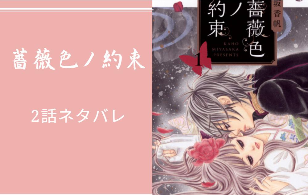 薔薇色ノ約束2話のネタバレと感想