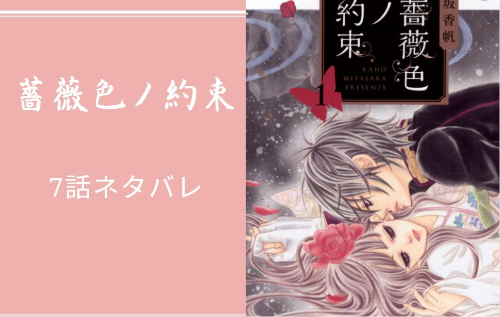 薔薇色ノ約束7話のネタバレと感想
