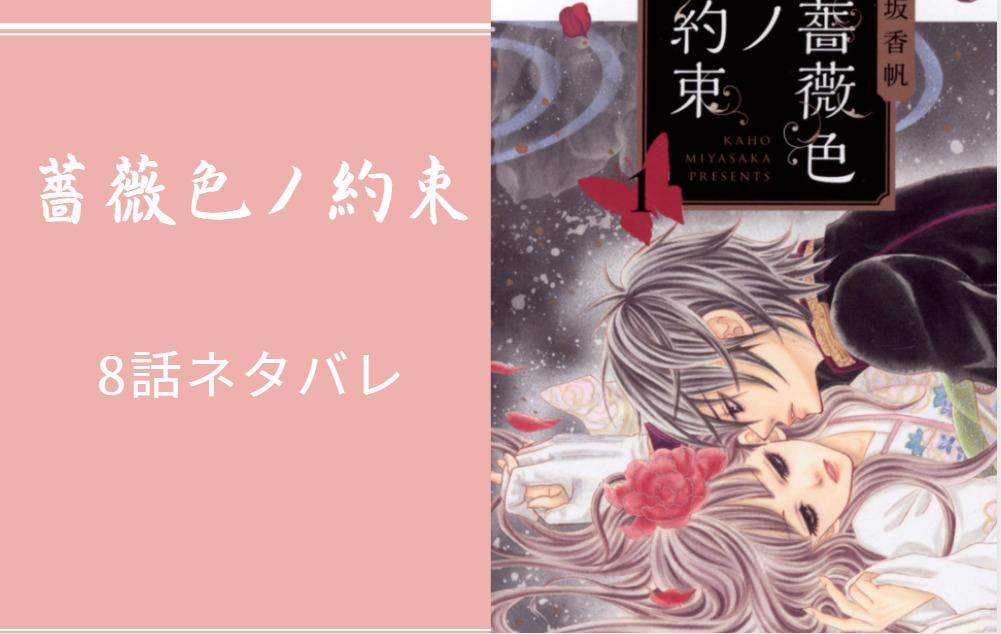 薔薇色ノ約束8話のネタバレと感想