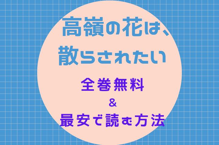 「高嶺の花は、散らされたい」は全巻無料で読める!?無料&お得に漫画を読む⽅法を調査!