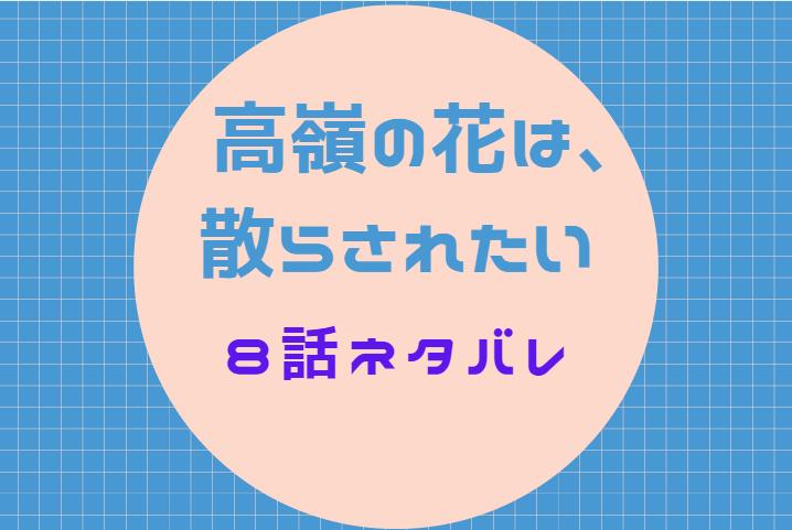高嶺の花は、散らされたい8話のネタバレと感想【妄想婚約者】