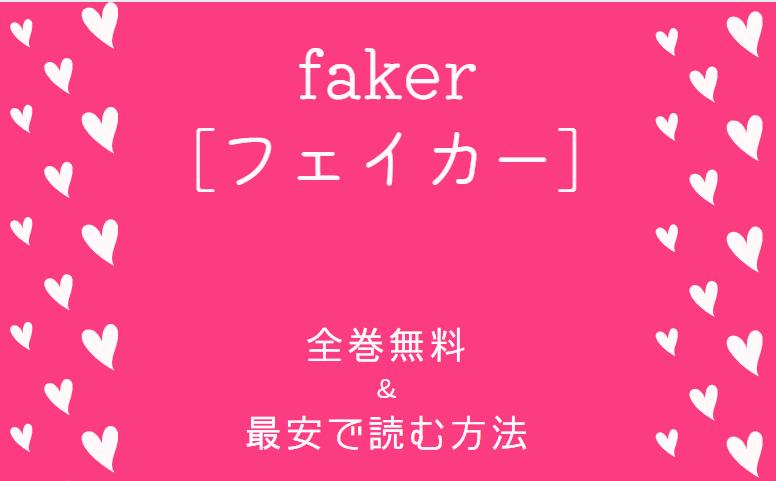 faker[フェイカー] 全巻無料