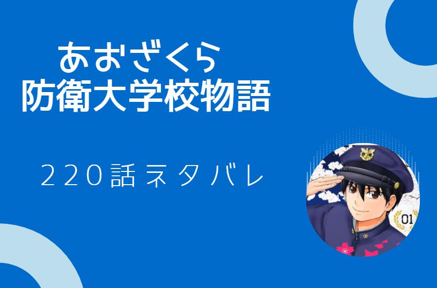 あおざくら 防衛大学校物語220