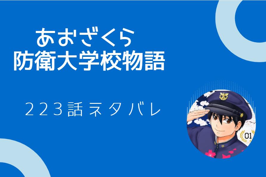 あおざくら 防衛大学校物語223