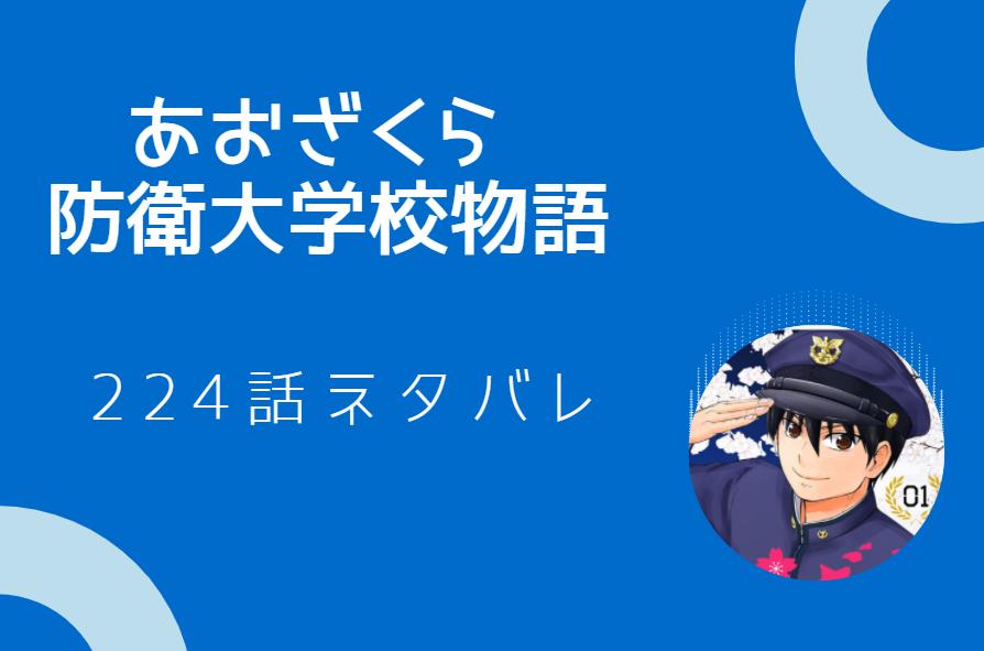 あおざくら防衛大学校物語23巻224話のネタバレと感想【坂木の手術結果】
