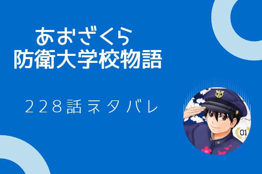 あおざくら防衛大学校物語23巻228話のネタバレと感想【同期の絆】