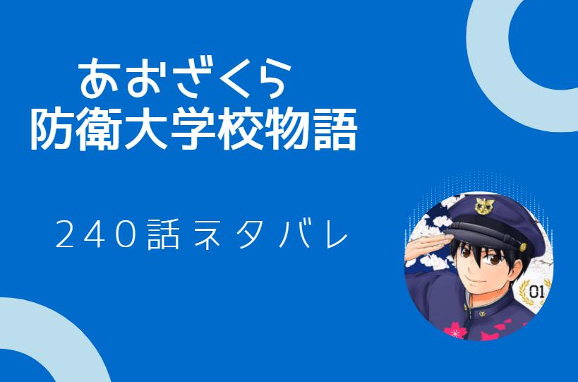 あおざくら防衛大学校物語25巻240話のネタバレと感想【二人きりのキャンプ】
