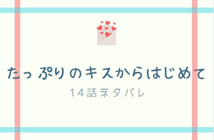 たっぷりのキスからはじめて7巻14話のネタバレと感想【美羽とひばり】