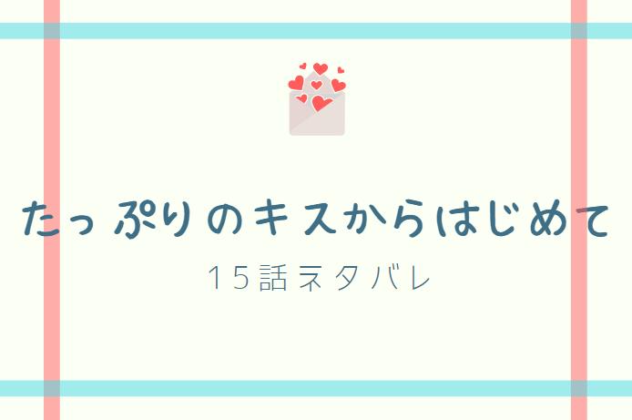 たっぷりのキスからはじめて8巻15話のネタバレと感想【美雨の本音】
