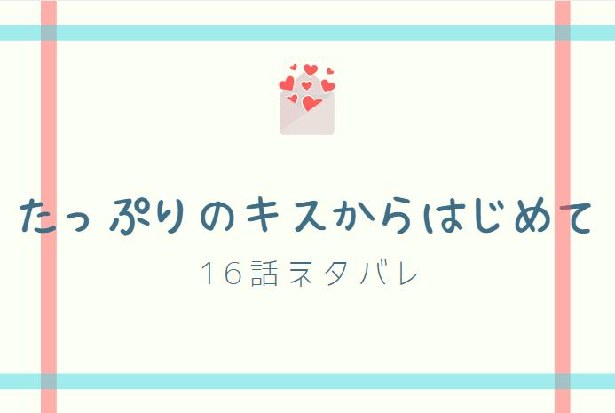 たっぷりのキスからはじめて8巻16話のネタバレと感想【消えない想い】