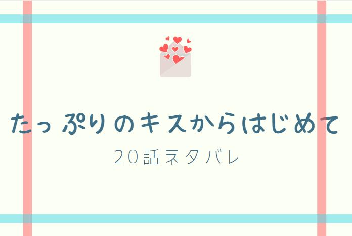 たっぷりのキスからはじめて10巻20話のネタバレと感想【美羽の犬】