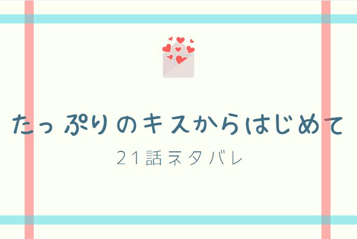 たっぷりのキスからはじめて10巻21話のネタバレと感想【本音】