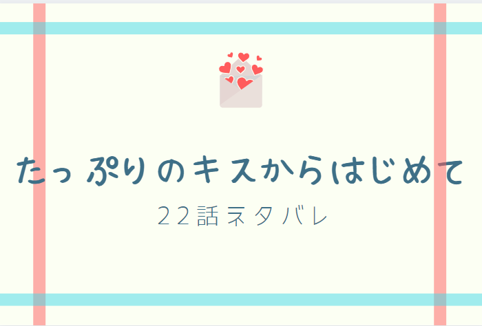 たっぷりのキスからはじめて11巻22話のネタバレと感想【ホテルでの遭遇】