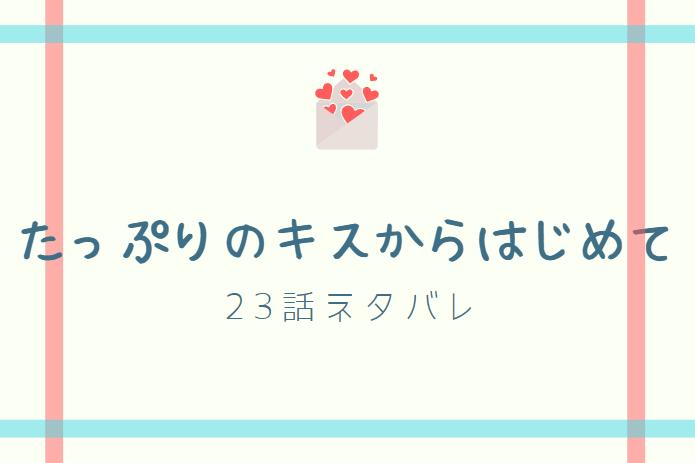 たっぷりのキスからはじめて11巻23話のネタバレと感想【再会】