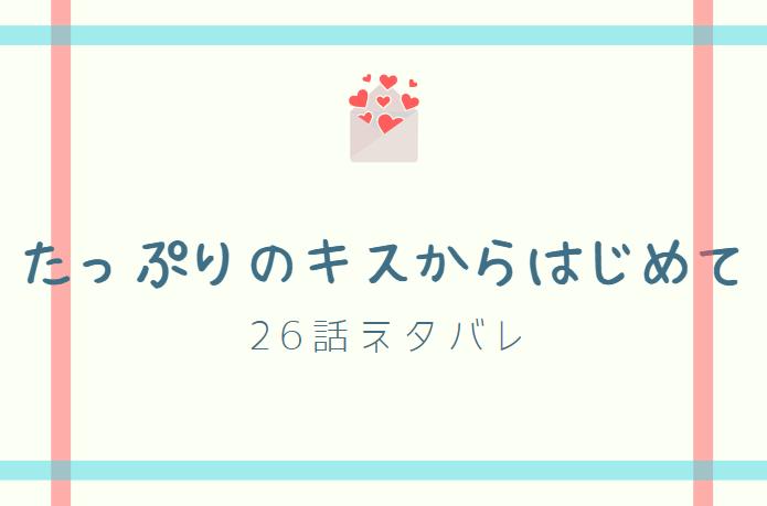 たっぷりのキスからはじめて12巻26話のネタバレと感想【ずっと忘れられない気持ち】
