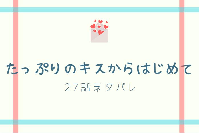 たっぷりのキスからはじめて13巻27話のネタバレと感想【素直に】