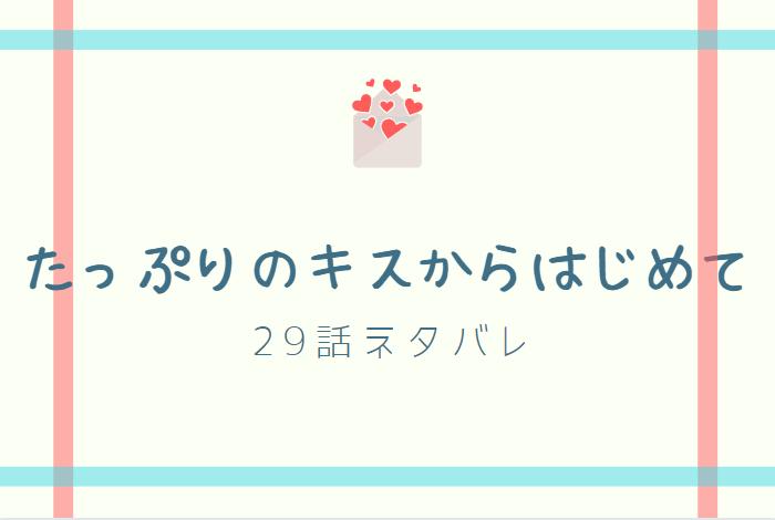 たっぷりのキスからはじめて13巻29話のネタバレと感想【娘の気持ち】
