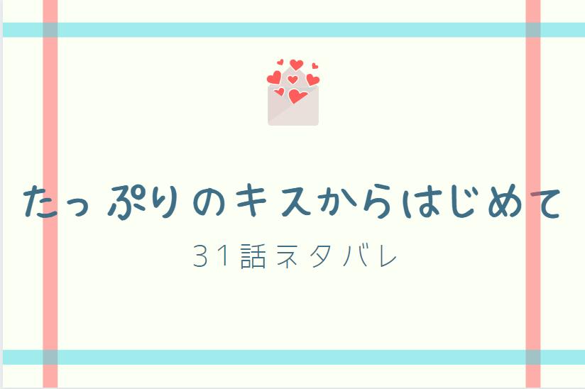 たっぷりのキスからはじめて14巻31話のネタバレと感想【愛する人】