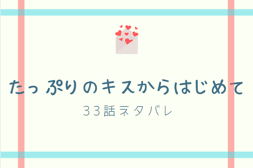たっぷりのキスからはじめて15巻33話のネタバレと感想【試練】