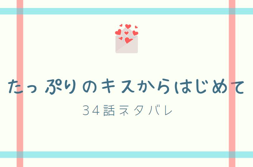 たっぷりのキスからはじめて16巻34話のネタバレと感想【父の告白】