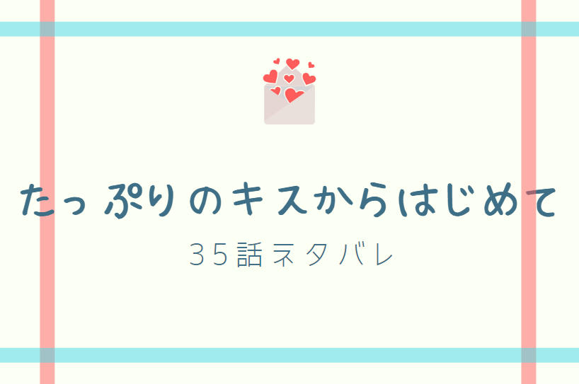 たっぷりのキスからはじめて16巻35話のネタバレと感想【諦められない】