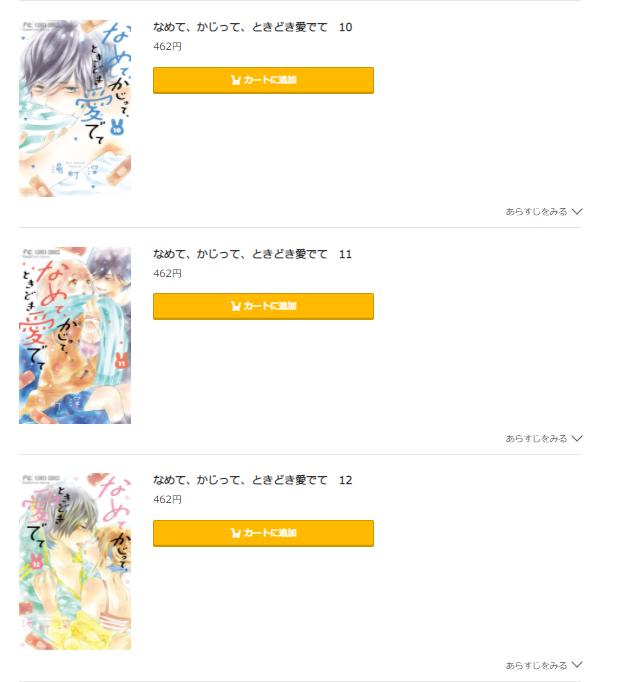 なめて、かじって、ときどき愛でて コミック.jp