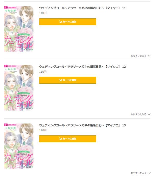 ウェディングコール コミック.jp