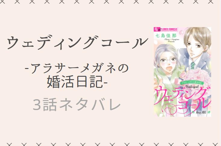 ウェディングコール1巻3話のネタバレと感想【メガネ、初めての仮交際】