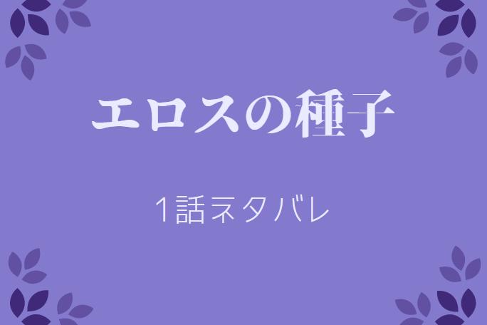 エロスの種子1巻1話のネタバレと感想【因果】