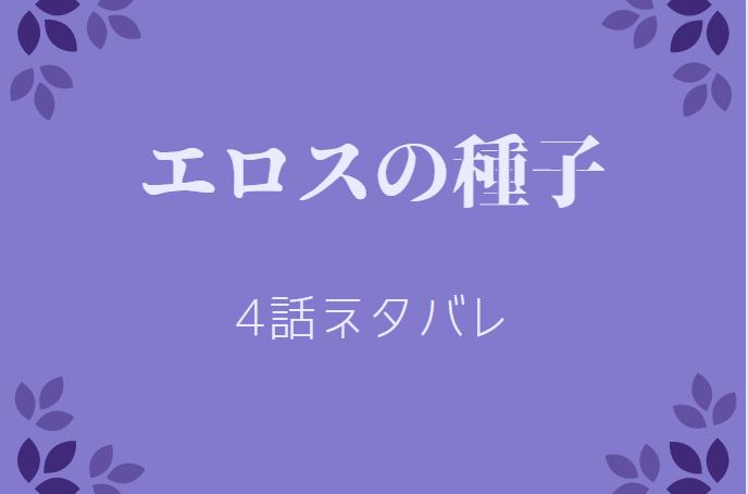 エロスの種子1巻4話のネタバレと感想【マリーゴールド】