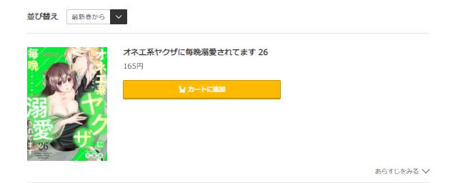 オネエ系ヤクザに毎晩溺愛されてます コミック.jp