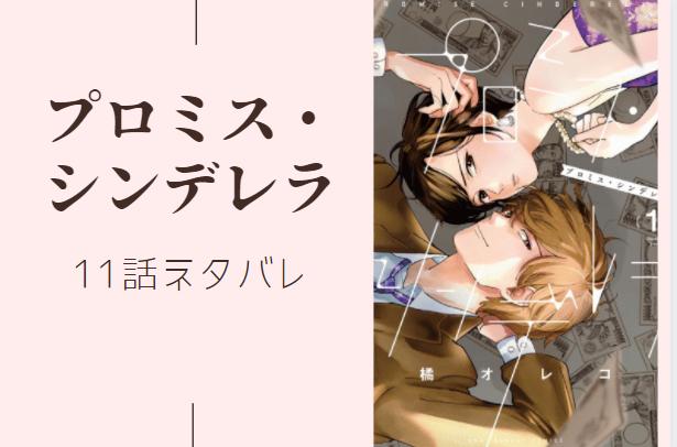 プロミス・シンデレラ2巻11話のネタバレと感想【なんであんたが】