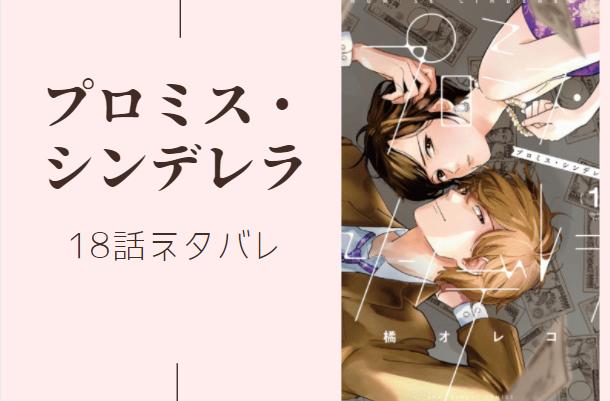 プロミス・シンデレラ3巻18話のネタバレと感想【大人と子供】