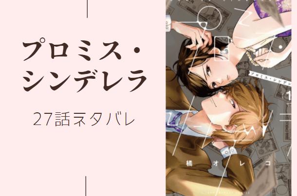 プロミス・シンデレラ4巻27話のネタバレと感想【予定ってなに】