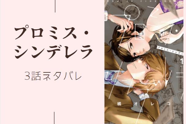 プロミス・シンデレラ1巻3話のネタバレと感想【高級クラブへ行こう】