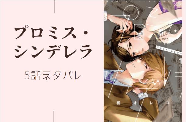 プロミス・シンデレラ1巻5話のネタバレと感想【おばけ屋敷】