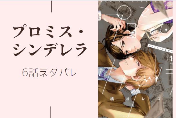 プロミス・シンデレラ1巻6話のネタバレと感想【壱成】