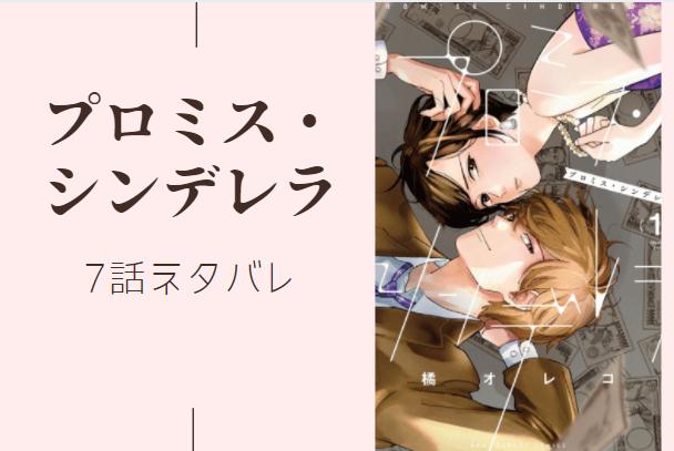 プロミス・シンデレラ2巻7話のネタバレと感想【本音】